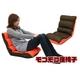 フロアチェアー ミニモコモコ座椅子 RT-21A オレンジ 写真1