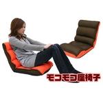 フロアチェアー ミニモコモコ座椅子 RT-21A オレンジ