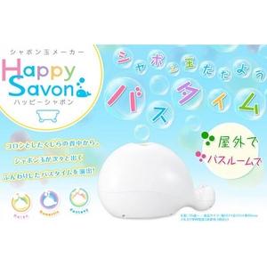 シャボン玉メーカー Happy Savon(ハッピーシャボン)