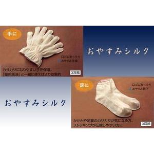 おやすみシルク 手袋3組セット
