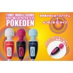 HIROTec ファンキーモバイルグッズ 「ポケデン」【3色セット】