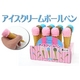 アイスクリームボールペン【12本セット】