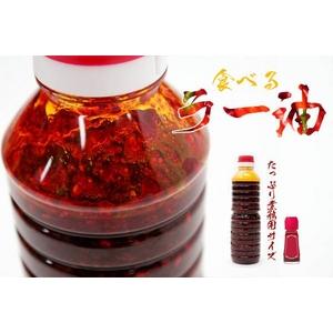 食べるラー油 480g 黒糖使用 【20本セット】 - 拡大画像