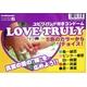 指輪バンド付 ラブ・トゥルーリー(Love Truly) コンドーム 【12個セット】 写真5