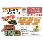 小畑屋手作り 食べる味噌ラー油 【4個セット】 画像1