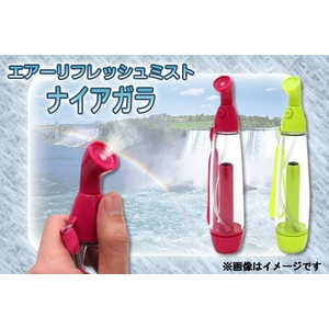 エアーリフレッシュミスト ナイアガラ 【2色セット】