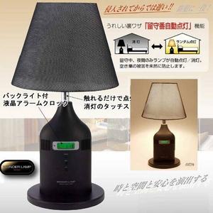 照明+時計 ワンダーランプ「セキュリティー」 LS500