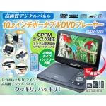 高画質デジタルパネル 10.2インチポータブルDVD PDDV-1020【送料無料】