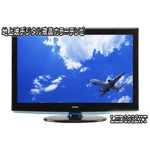 SANWA 19V型 地上波デジタル液晶テレビ LED1932XT