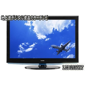 SANWA 19V型 地上波デジタル液晶カラーテレビ LED1932XT - 拡大画像