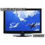 SANWA 19V型 地上波デジタル液晶カラーテレビ LED1932XT【送料無料】