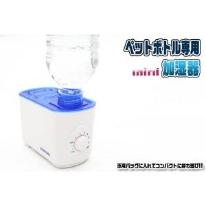 ペットボトル専用 mini加湿器 MA-345