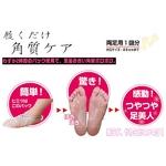 履くだけ角質ケア My Pure Foot (マイピュアフット) 【3個セット】