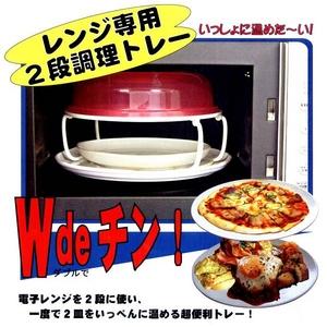 【カラーお任せ】 Wdeチン (レンジ専用2段調理トレー) RGTR-03 - 拡大画像