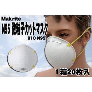 Makrite N95 微粒子カットマスク(1箱20枚入) 910-N95 - 拡大画像
