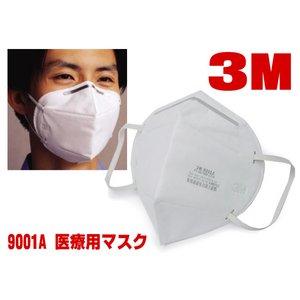 感染防止用マスク 3M社製 医療用マスク 9001A 2枚組X25入 - 拡大画像