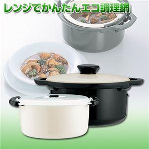 レンジでかんたんエコ調理鍋 - 拡大画像
