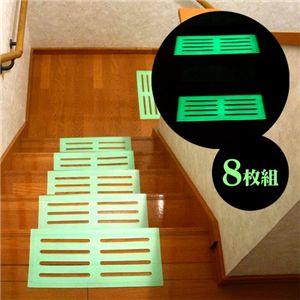 夜光る階段シート 8枚組 - 拡大画像