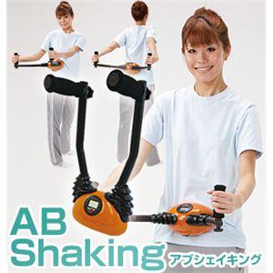 お腹ブルブル エクササイズマシーン AB Shaking(アブシェイキング)