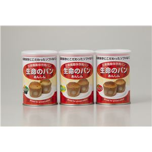 災害備蓄用パン 生命のパン 3種 12缶セット(オレンジ、黒豆、プチヴェール×各4缶) - 拡大画像