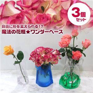 形の変わる花瓶 ワンダーベース 3サイズセット - 拡大画像