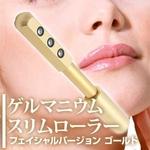ゲルマニウムスリムローラー       ★販売価格:9.800円
