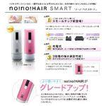 ヤーマン サーミコン(熱線)式脱毛器 no!no!HAIR SMART(ノーノーヘア スマート) STA-114 ピンク