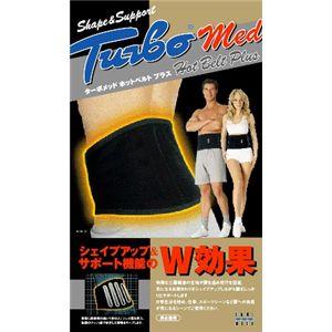 ターボセル ホットベルトプラス Sサイズ