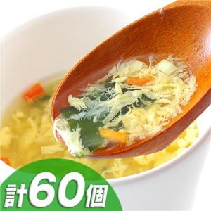 フリーズドライ食品 うす塩玉子スープ(60食)