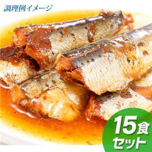 国産いわしの生姜煮 15食セット