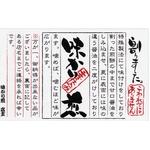 雷神堂巣鴨本店 ぬれかり煎(1.2kg)