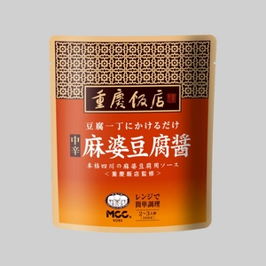 重慶飯店監修 麻婆豆腐醤(中辛) 10袋セット - 拡大画像