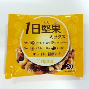 1日堅果ミックス オリジナル【15袋セット】 - 拡大画像