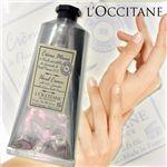 ロクシタン(L'OCCITANE)ラベンダー ハンドクリーム 75ml|2個セット