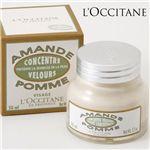 ロクシタン(L'OCCITANE)アーモンドアップル ヴェルベット コンセントレート 50ml