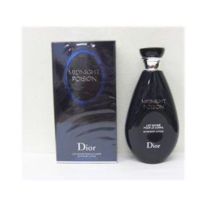 Christian Dior(クリスチャン ディオール) ボディローション ミッドナイト プワゾン - 拡大画像