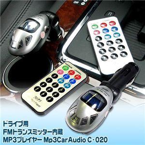 ドライブ用FMトランスミッター内蔵MP3プレイヤー Mp3CarAudio C-020 - 拡大画像