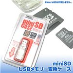 これは便利!■ケータイの写真をパソコンへ移動!■USBメモリーとしても使える2WAY型!■「microSD⇒miniSD」変換アダプターのおまけ付き! miniSD USBメモリー変換ケース miniSD-CASE/CL