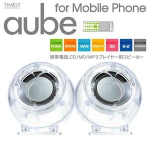 MP3/携帯電話対応スピーカー AUBE(オーブ) AU-5 - 拡大画像