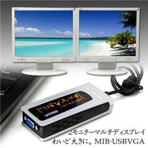 2モニターマルチディスプレイ わいど大きに MIB-USBVGA - 拡大画像