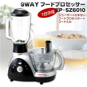 9WAY フードプロセッサー EP-SZ6010 - 拡大画像