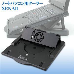 ノートパソコン用クーラー XENA II NCL-110 - 拡大画像