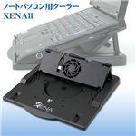 ノートパソコンの心配な熱も、これで解消!ノートパソコン用クーラー XENA II NCL-110