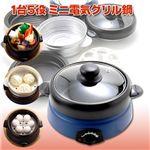 <8位>鍋・焼肉・餃子・肉まん・ゆでたまご・・・。ホントに便利な1台5役のミニ電気グリル鍋!!