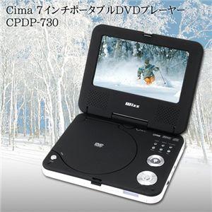 Cima 7インチポータブルDVDプレーヤー CPDP-730 - 拡大画像