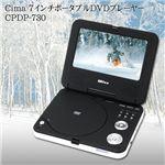 14,800円 Cima 7インチポータブルDVDプレーヤー CPDP-730