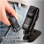 【音声センサー搭載クリップ式 MiniDV 撮れっく】 防犯に推薦!万が一進入者があったときも、音声で自動撮影!