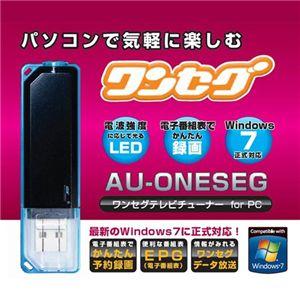 光るUSBワンセグチューナー ONESEG - 拡大画像
