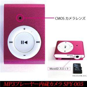 MP3プレーヤー内蔵カメラ SPY-005 - 拡大画像