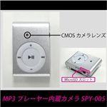 MP3プレーヤー内蔵カメラ SPY-005 シルバー